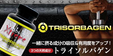 トライソルバゲン(プロホルモン吸収アップサポート)