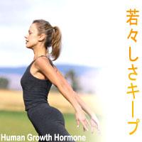 成長ホルモン HGH