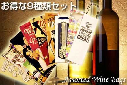 ワインバッグ アソートセット(9枚入り)