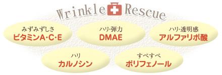 リンクルレスキュー(DMAE、脂溶性ビタミンC、Lカルノシン配合)