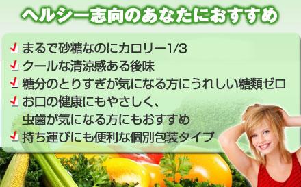 キシリトール(砂糖代替甘味料/個別包装タイプ)